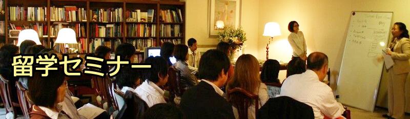 留学オープンセミナーin大阪