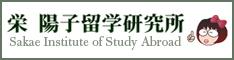 栄 陽子留学研究所
